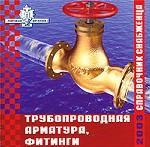 Справочник снабженца № 36. Трубопроводная арматура, фитинги - видеокурс на СD