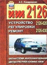 ИЖ 2126. Руководство по ремонту
