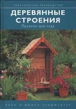 Деревянные строения. Проекты для сада. Практическое руководство