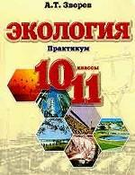 Экология. 10-11 кл