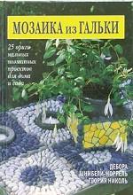 Мозаика из гальки. 25 оригинальных поэтапных проектов для дома и сада