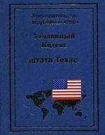 Уголовый кодекс штата Техас