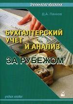 Бухгалтерский учет и анализ за рубежом