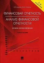 Финансовая отчетность. Анализ финансовой отчетности (основы балансоведения)