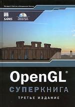 OpenGL. Суперкнига. 3-е издание