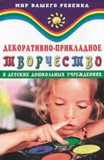 Декоративно-прикладное творчество в детских дошкольных учреждениях