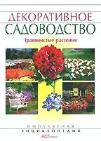 Декоративное садоводство. Травянистые растения