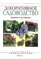 Декоративное садоводство. Деревья и кустарники