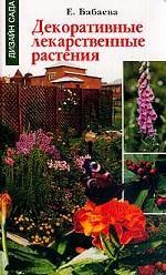 Декоративные лекарственные растения