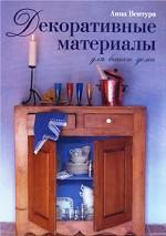 Декоративные материалы для вашего дома