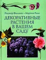 Декоративные растения в вашем саду