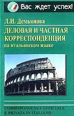 Деловая и частная корреспонденция на итальянском языке: справочно-учебное пособие