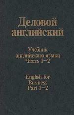 Деловой английский. Учебник английского языка. Частьи 1 - 2