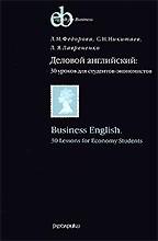 Деловой английский: 30 уроков для студентов-экономистов