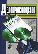 Делопроизводство. Организация и технологии документационного обеспечения управления