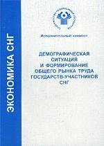 Демографическая ситуация и формирование общего рынка труда государств-участников СНГ