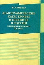 Демографические катастрофы и кризисы в России в первой половине XX века