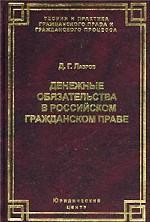 Денежные обязательства в российском гражданском праве