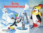 День пингвиненка. Книжка-игрушка