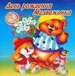 День рождения Медвежонка
