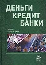 Деньги. Кредит. Банки: учебник для вузов