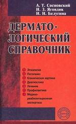 Дерматологический справочник