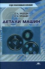 Детали машин: учебник. 2-е издание