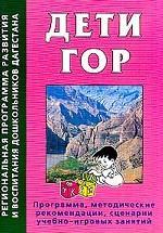 Дети гор. Региональная программа развития и воспитания дошкольников Дагестана