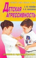 Детская агрессивность ( С. Чижова,О. Калинина  )