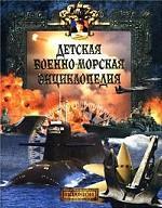 Детская военно-морская энциклопедия. Современный флот