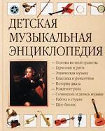 Детская музыкальная энциклопедия