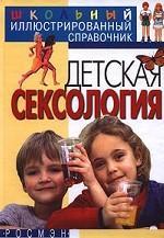 Детская сексология. Школьный иллюстрированный справочник