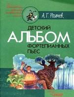 Детский альбом фортепианных пьес