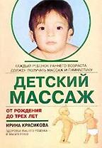 Детский массаж. Массаж и гимнастика для детей от рождения до трех лет