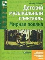"""Детский музыкальный спектакль """"Мирная полян"""""""