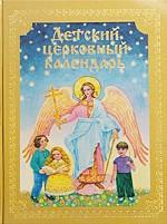 Детский церковный календарь