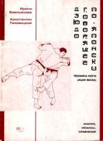 Дзюдо, говорящее по-японски. Техника ноги