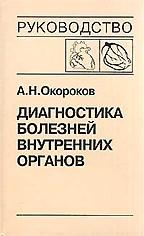 Диагностика болезней внутренних органов т.6