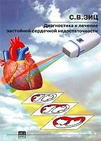 Диагностика и лечение застойной сердечной недостаточности (2-е издание)