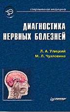 Диагностика нервных болезней. Руководство для врачей