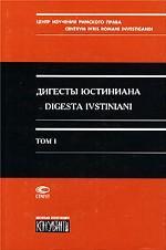 Дигесты Юстиниана. Том 1. Книги 1-4. На русском и латинском языках