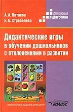 Дидактические игры и упражнения в обучении дошкольников с отклонениями в развитии: Посибие для учителя