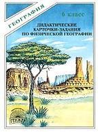 Дидактические карточки-задания по физической географии. 6 класс