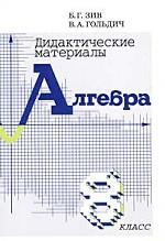 Дидактические материалы по алгебре. 8 класс