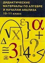 Дидактические материалы по алгебре 10-11кл
