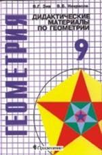 Дидактические материалы по геометрии для 9 кл. с углубленным изучением математики