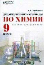 Дидактические материалы по химии. 9 кл. : Пособие для учащихся