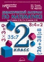 Дидактический материал по математике. 2 класс