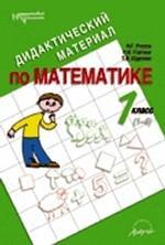 Дидактический материал по математике для 1-2 классов