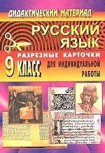 Дидактический материал по русскому языку. 9 класс. Разрезные карточки для индивидуальной работы